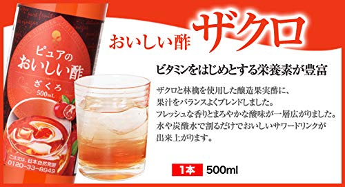 日本自然発酵おいしい酢フルーツビネガーザクロ3本セット|健康飲料まろやかドリンク料理甘酢飲める国産