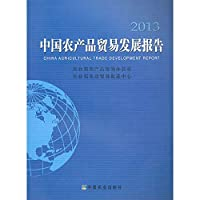 Genuine Books 9787109181311 China Agricultural Trade Development Report ( 2013 )(Chinese Edition)