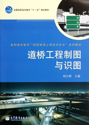 Road and Bridge Engineering Drafting (Chinese Edition)