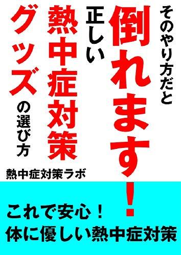 nettyusyo taisaku guzzu no tadashii erabikata sonoyarikatadato taoremasu: necchusyotaisakuguzzu no senpuuki ame boushi matto  kubiwohiyasu reikyakutaoru dorinku no erabikata (Japanese Edition)