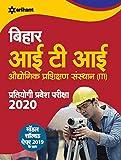 Bihar ITI Pratiyogi Pravesh Pariksha 2020 (Old Edition)