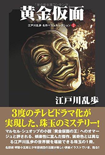 江戸川乱歩 名作ベストセレクション2 黄金仮面(ゴマブックス)