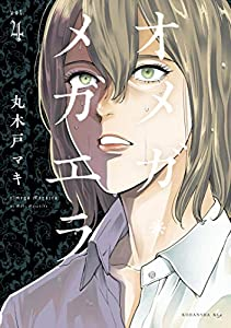 オメガ・メガエラ(4) 電子限定描きおろし特典つき (ITANコミックス)