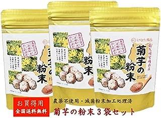 宮崎県産「菊芋粉末3個セット 計300g」生菊芋1.8キロ分 菊芋茶 イヌリン 農薬不使用 滅菌粉末加工済