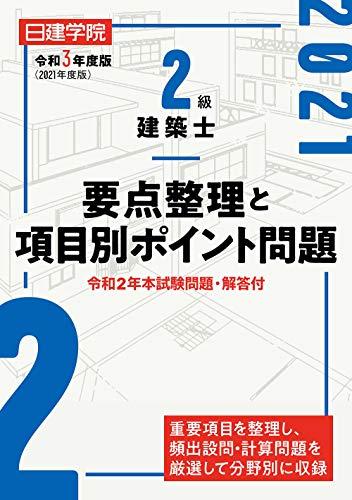 2級建築士要点整理と項目別ポイント問題 令和3年度版