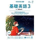 NHKラジオ 基礎英語3 2020年 7月号 [雑誌] (NHKテキスト)