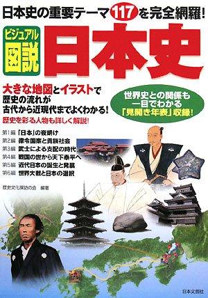 ビジュアル図説日本史―日本史の重要テーマ117を完全網羅!