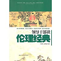 Ethical leadership cadres on the classic(Chinese Edition)