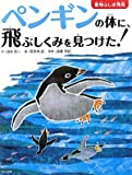 ペンギンの体に、飛ぶしくみを見つけた! (動物ふしぎ発見)