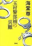 玉村警部補の災難 (宝島社文庫 『このミス』大賞シリーズ)