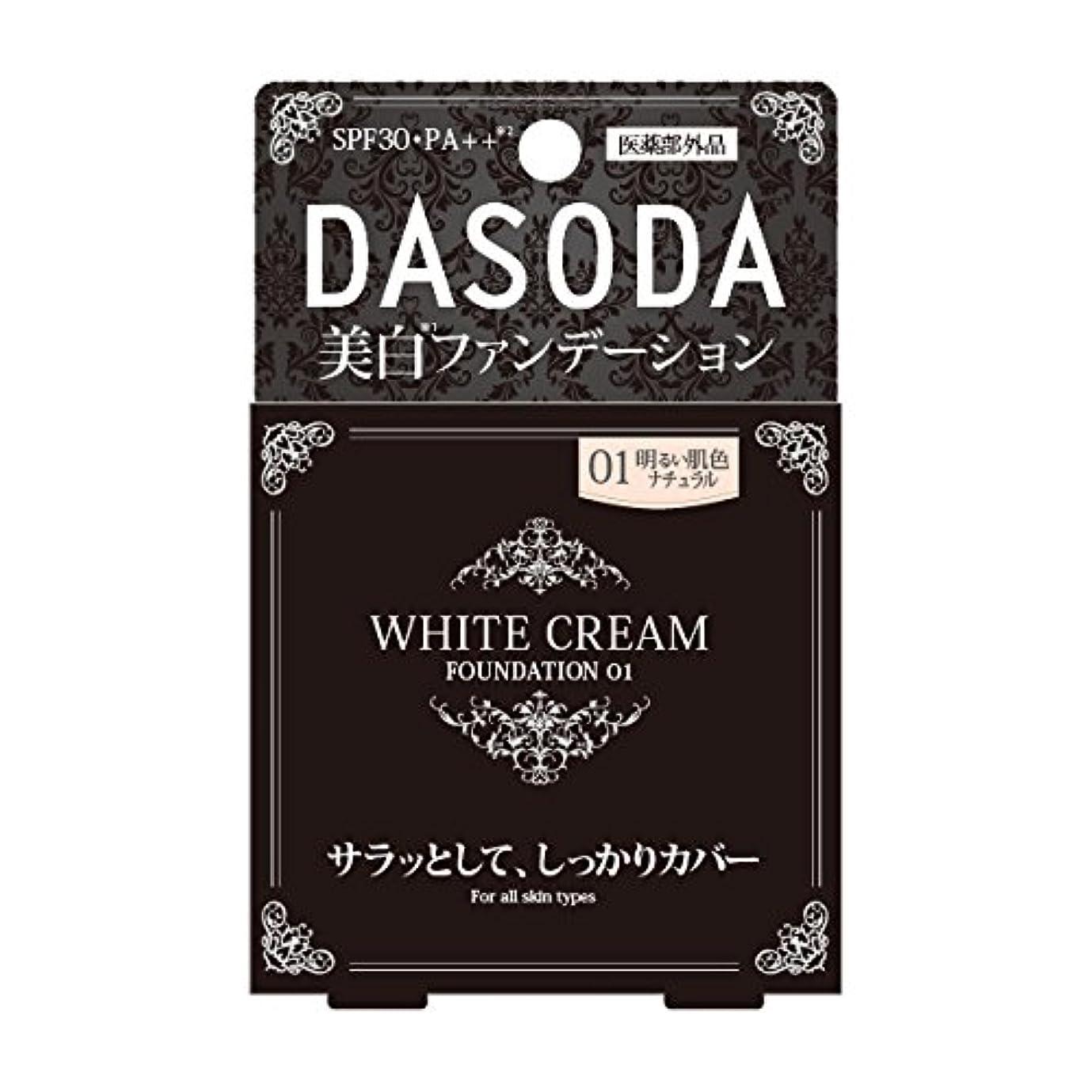 知覚見分ける地雷原ダソダ エフシー ホワイトクリームファンデーション 01 ナチュラル 8g