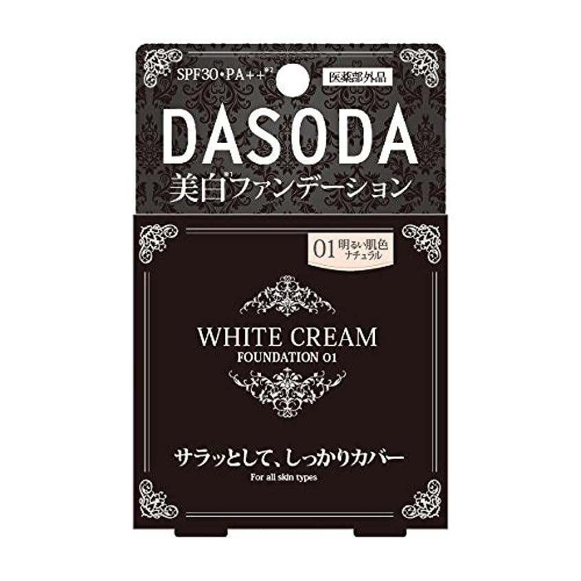 広告する屈辱するやろうダソダ エフシー ホワイトクリームファンデーション 01 ナチュラル 8g