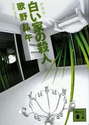 新装版 白い家の殺人 (講談社文庫)