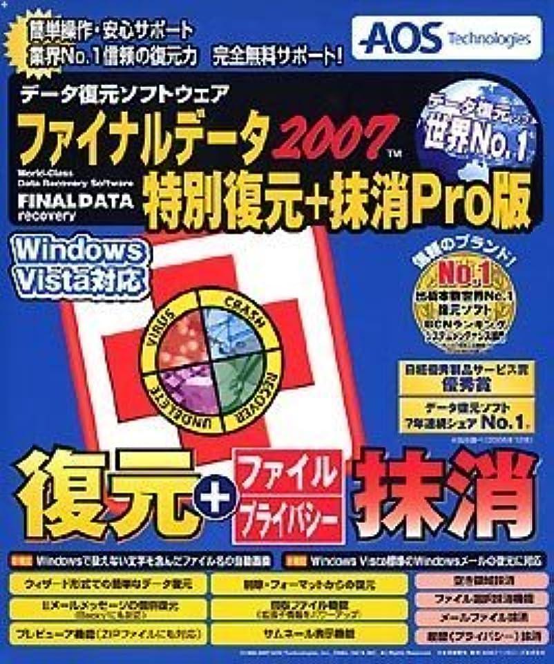 脳神話マトリックスファイナルデータ2007 特別復元+抹消Pro版
