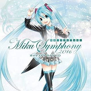 初音ミクシンフォニー~Miku Symphony 2016~オーケストラ ライブ CD