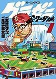 グラゼニ~パ・リーグ編~(7) (モーニングコミックス)