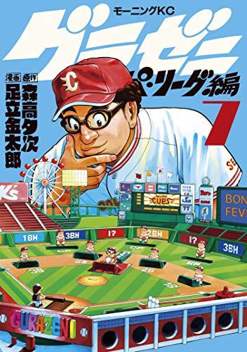 グラゼニ~パ・リーグ編~ 第07巻