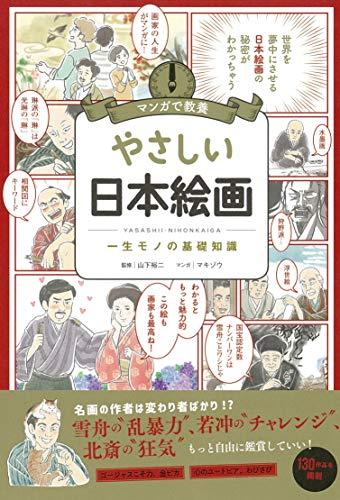 マンガで教養 やさしい日本絵画 (マンガで教養シリーズ)