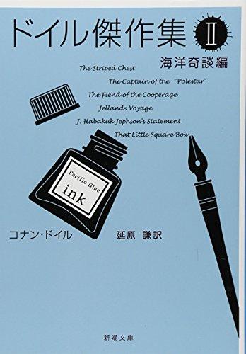 ドイル傑作集(2)海洋奇談編 (新潮文庫)