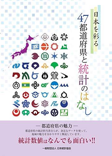 日本を彩る47都道府県と統計のはなし