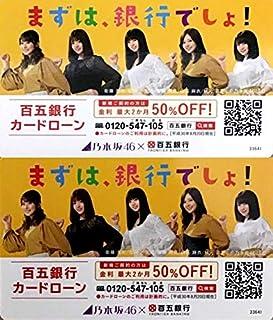 乃木坂46 カードカレンダー 2枚 百五銀行限定