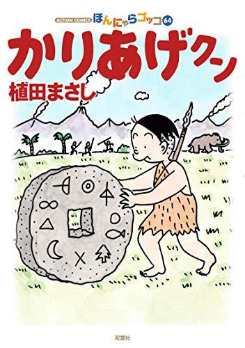 かりあげクン(64) (アクションコミックス)
