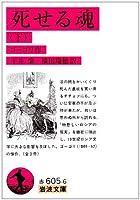 死せる魂 下 (岩波文庫 赤 605-6)