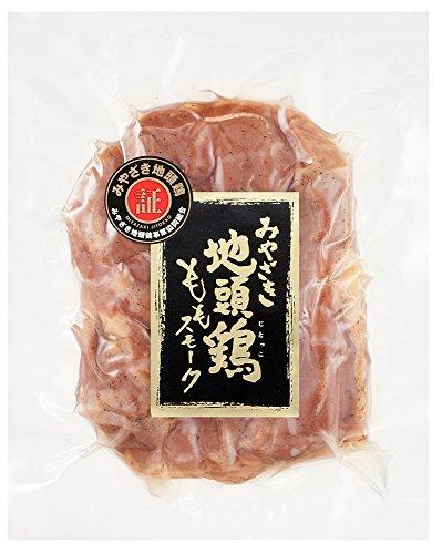 ワインに合う おつまみ 燻製 宮崎ブランド地鶏 みやざき地頭鶏 ももスモーク 230g 産直