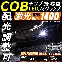 アウディ A5 後期 8TCDNF 純正ハロゲンフォグランプ仕様車 対応★COBチップ搭載型 配光 角度 調整 機能付 LED フォグランプ 純正 交換 H8 バルブ ホワイト【メガLED】