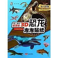 3D恐龙泡泡贴纸-水下怪物(K)