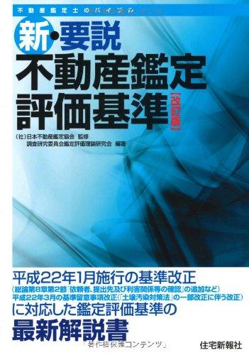 新・要説不動産鑑定評価基準(改訂版)