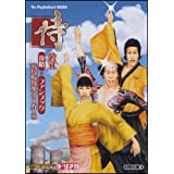 侍‐SAMURAI‐公式攻略×ファンブック 六骨峠は大フィーバー!! (The PlayStation2 BOOKS)