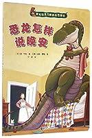 家有恐龙习惯养成图画书:恐龙怎样说晚安