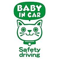 imoninn BABY in car ステッカー 【パッケージ版】 No.59 ネコさん2 (緑色)