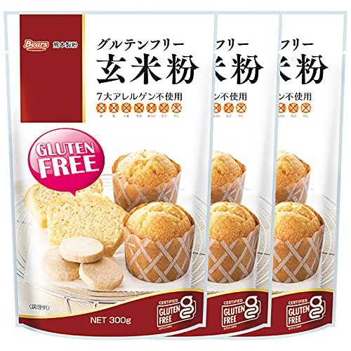 国産 グルテンフリー 玄米粉 900g( 300g × 3袋 ) セット 九州産 製菓用 玄米 粉