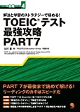TOEICテスト最強攻略PART7 (パート別攻略シリーズ)