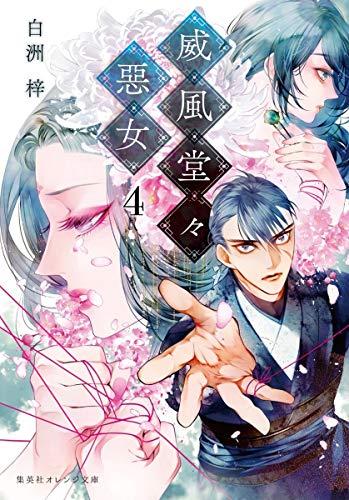 威風堂々惡女 4 (集英社オレンジ文庫)