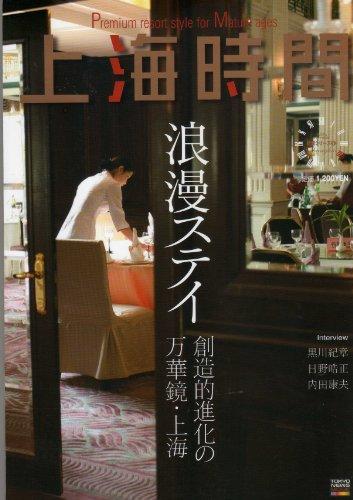 上海時間―浪漫ステイ (TOKYO NEWS MOOK プレミアムリゾートMOOK/時間シリー)