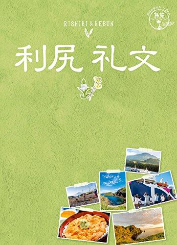 04 地球の歩き方JAPAN 島旅 利尻・礼文