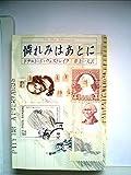 憐れみはあとに (1981年) (ハヤカワ・ミステリ文庫)