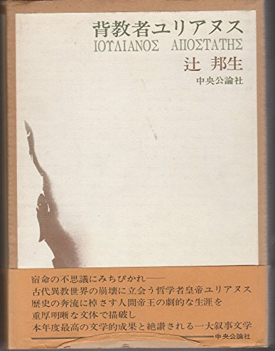 背教者ユリアヌス (1972年)