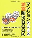 マンションみんなの地震防災BOOK