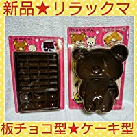 リラックマ 立体ケーキ型 チョコレート型 シリコン お菓子型 板チョコ
