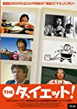 THE ダイエット![DVD]