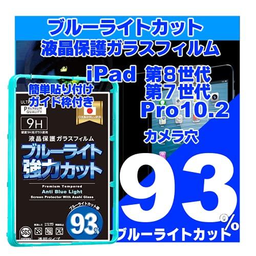 【ブルーライト93%カット】iPad第8世代(2020)第7世代(2019)Pro10.2インチ【旭ガラス使用】ガラスフィルムiPad8iPad7液晶保護表面硬度9H保護フィルムアイパッド【ULTRAMOBILELABO】