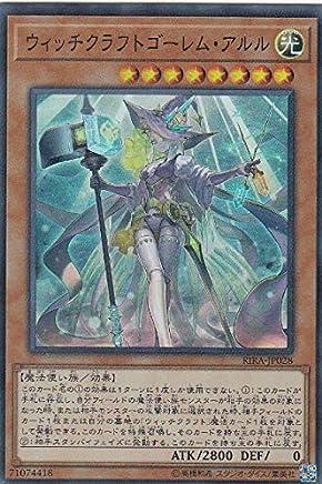 遊戯王 RIRA-JP028 ウィッチクラフトゴーレム・アルル (日本語版 スーパーレア) ライジング・ランペイジ
