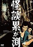 怪談累が渕(1970)[DVD]