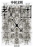教団X (集英社文庫)
