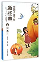 中国儿童文学新经典-童话卷(下)小学生课外书 8-12岁优秀儿童读物 冰心儿童文学奖 陈伯吹儿童文学奖获奖作品