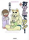 おサルでワン! 2 (BUNKA COMICS)